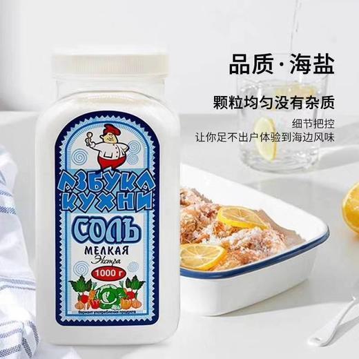 【半岛商城】俄罗斯无碘盐 1000g/瓶 保质期5年 省内包邮 商品图2