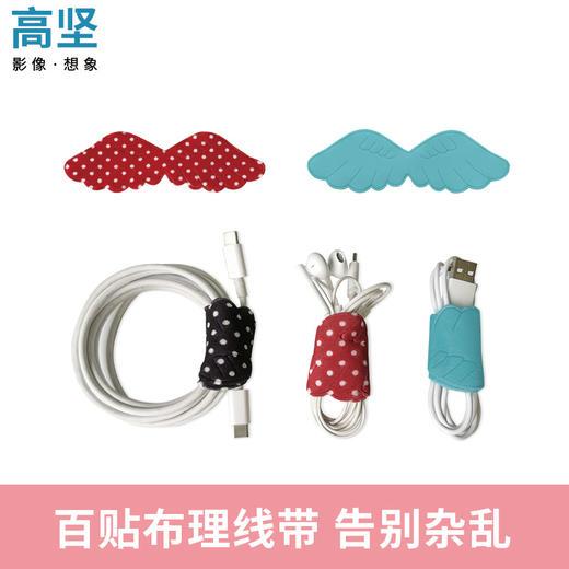 高坚数据线保护套理线器 百贴布迷你款 耳机捆绑线 长绳缠绕线器 商品图0