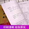 二年级下册语文数学冲刺试卷+作文起步+数学应用题+好词好句好段点评版共5册(伍老师) 商品缩略图4