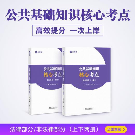 【上下册】公共基础知识核心考点 事业单位教材 商品图0