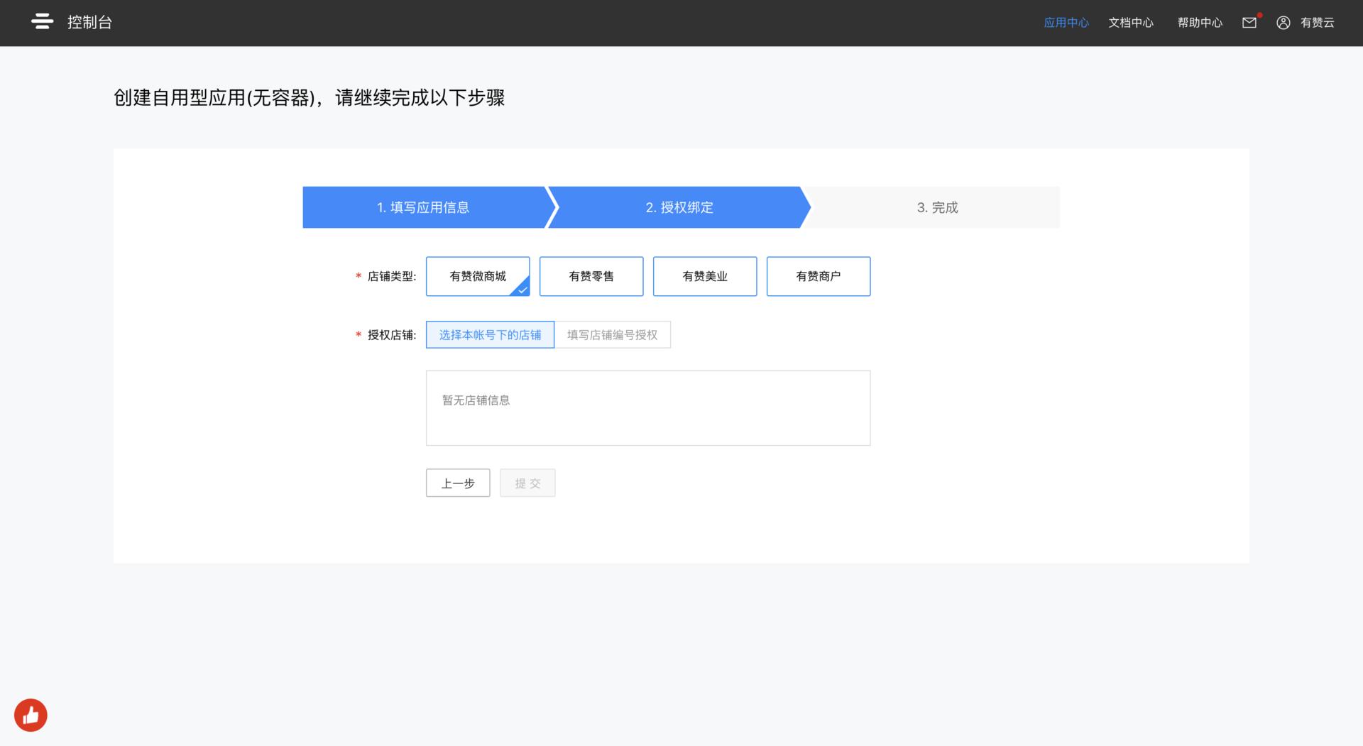 有赞云-文档界面.jpg