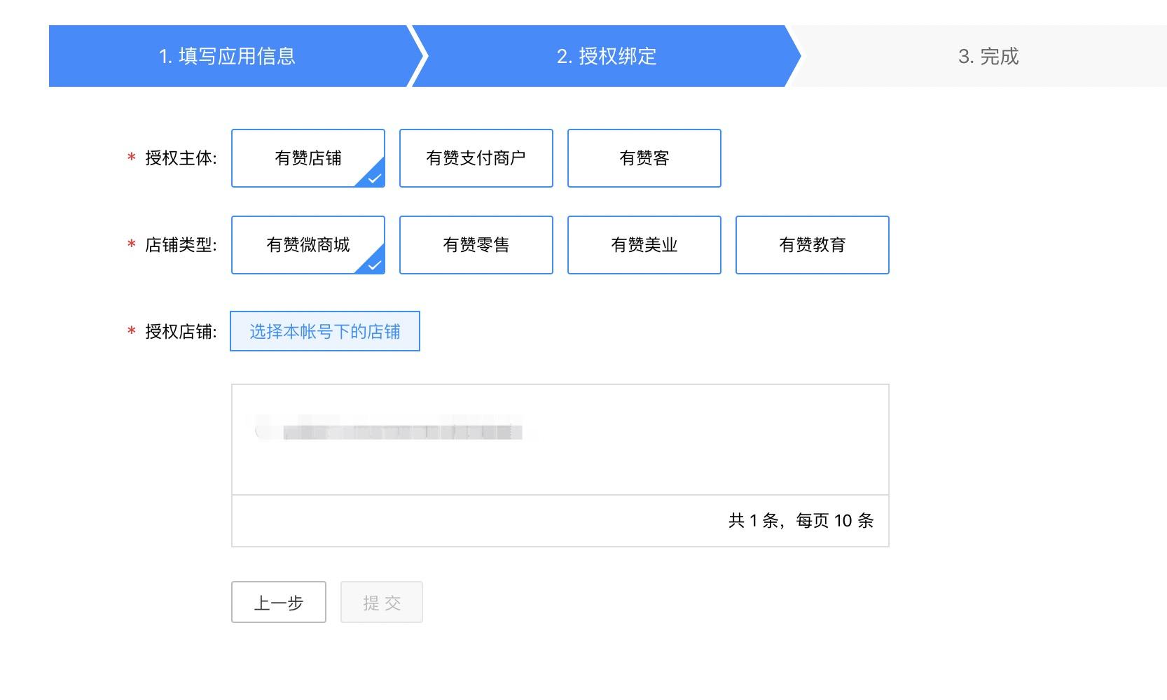 有赞云实际操作界面.jpg