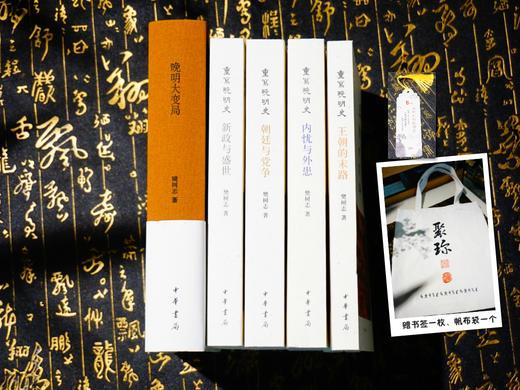 """【樊树志教授签名钤印本+赠帆布袋-个、书签一枚】""""重写晚明史"""" 商品图0"""
