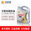 壳牌劲霸 柴机油 R4X CI-4 20W-50 4L 商品缩略图0