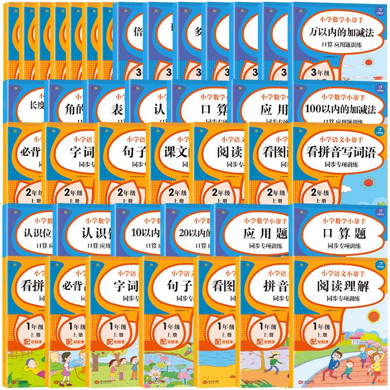 【开心图书】1-3年级上册彩绘版小学语文数学同步专项小帮手 商品图0