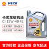 壳牌劲霸 柴机油 R4X CI-4 15W-40 4L 商品缩略图0