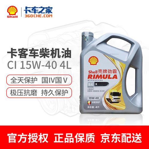 壳牌劲霸 柴机油 R4X CI-4 15W-40 4L 商品图0