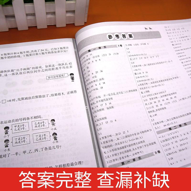 【开心图书】二年级语文试卷+数学试卷下册,限时送铅笔2支+写字训练 商品图10