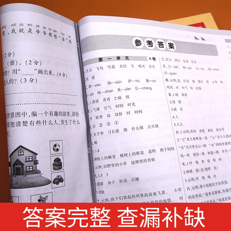 【开心图书】一年级语文试卷+数学试卷下册,限时送铅笔2支+写字训练 商品图5