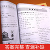 【开心图书】一年级语文试卷+数学试卷下册,限时送铅笔2支+写字训练 商品缩略图5