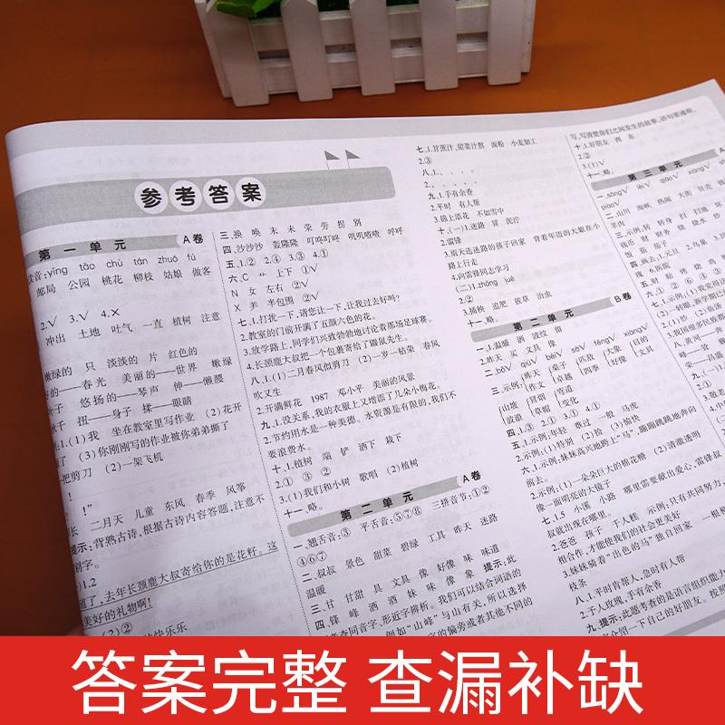 【开心图书】二年级语文试卷+数学试卷下册,限时送铅笔2支+写字训练 商品图5