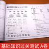 【开心图书】二年级语文试卷+数学试卷下册,限时送铅笔2支+写字训练 商品缩略图2