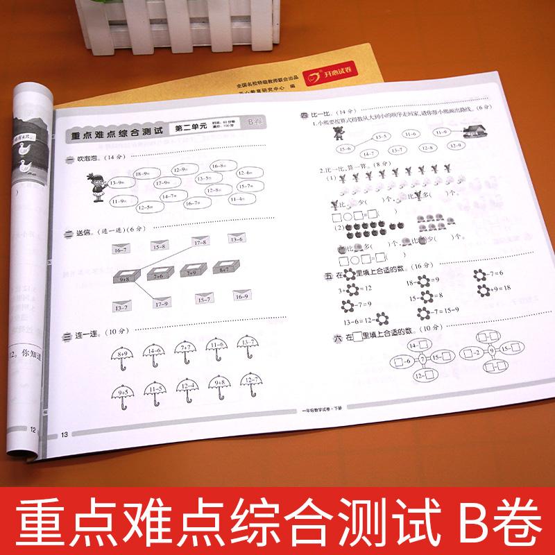【开心图书】一年级语文试卷+数学试卷下册,限时送铅笔2支+写字训练 商品图8