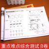 【开心图书】一年级语文试卷+数学试卷下册,限时送铅笔2支+写字训练 商品缩略图8