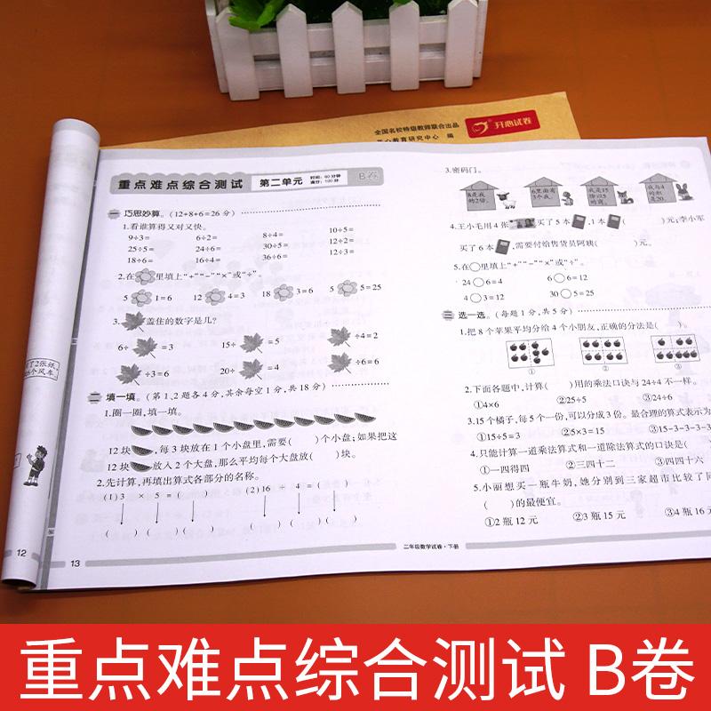 【开心图书】二年级语文试卷+数学试卷下册,限时送铅笔2支+写字训练 商品图8