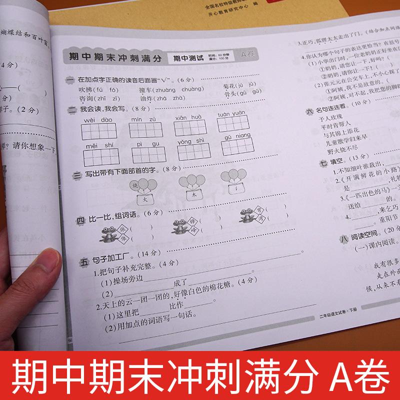 【开心图书】二年级语文试卷+数学试卷下册,限时送铅笔2支+写字训练 商品图4
