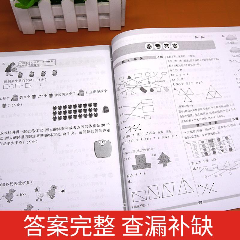 【开心图书】一年级语文试卷+数学试卷下册,限时送铅笔2支+写字训练 商品图10