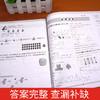 【开心图书】一年级语文试卷+数学试卷下册,限时送铅笔2支+写字训练 商品缩略图10