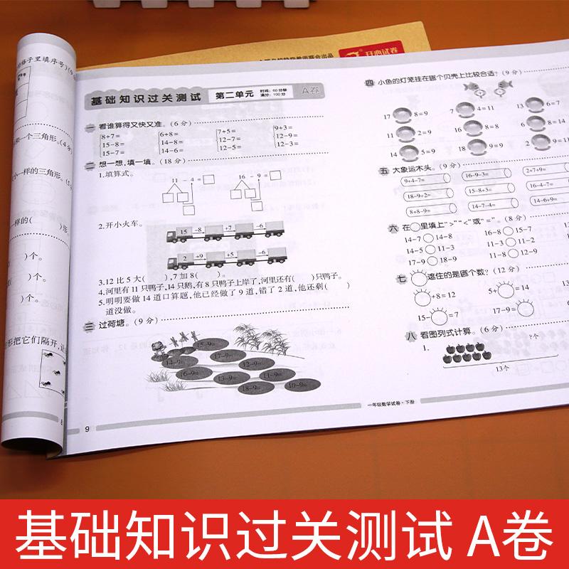 【开心图书】一年级语文试卷+数学试卷下册,限时送铅笔2支+写字训练 商品图7