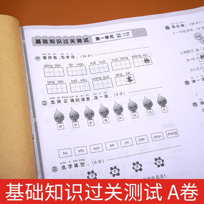 【开心图书】一年级语文试卷+数学试卷下册,限时送铅笔2支+写字训练 商品图2