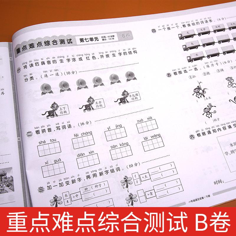 【开心图书】一年级语文试卷+数学试卷下册,限时送铅笔2支+写字训练 商品图3