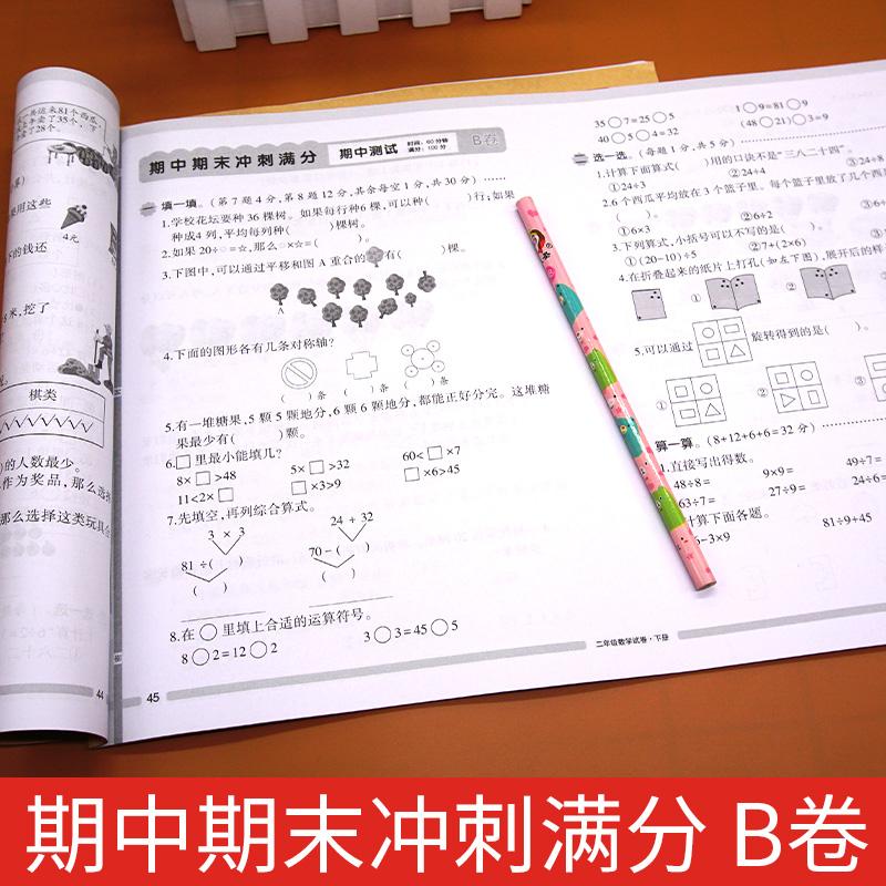 【开心图书】二年级语文试卷+数学试卷下册,限时送铅笔2支+写字训练 商品图9