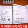 【开心图书】一年级语文试卷+数学试卷下册,限时送铅笔2支+写字训练 商品缩略图4
