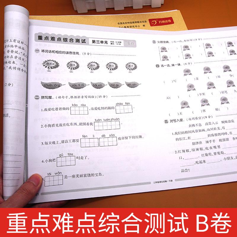 【开心图书】二年级语文试卷+数学试卷下册,限时送铅笔2支+写字训练 商品图3