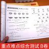 【开心图书】二年级语文试卷+数学试卷下册,限时送铅笔2支+写字训练 商品缩略图3