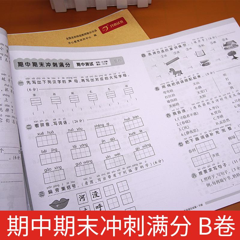 【开心图书】一年级语文试卷+数学试卷下册,限时送铅笔2支+写字训练 商品图9