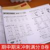 【开心图书】一年级语文试卷+数学试卷下册,限时送铅笔2支+写字训练 商品缩略图9