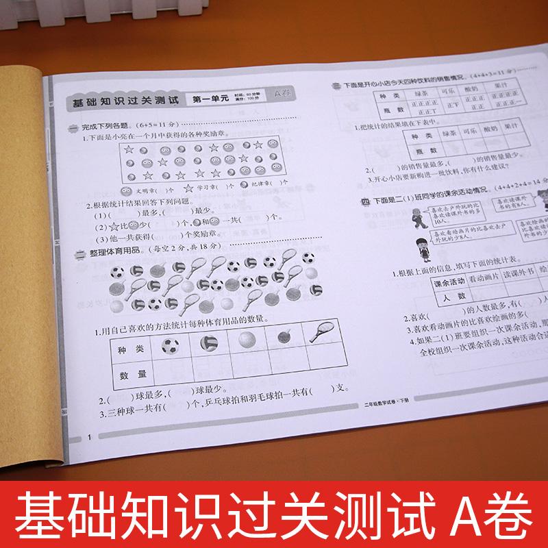 【开心图书】二年级语文试卷+数学试卷下册,限时送铅笔2支+写字训练 商品图7
