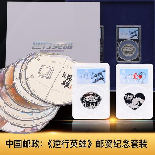 """【现货】2020""""逆行英雄""""邮资纪念套装 商品图0"""