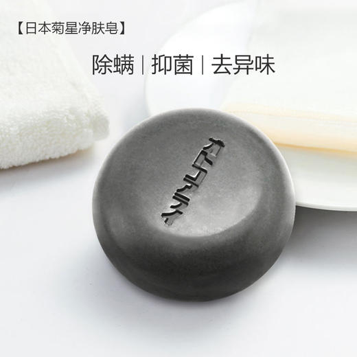 日本百年品牌,菊星活性海泥净肤皂,洁面净肤不紧绷,除螨去异味【多买多赠】 商品图0