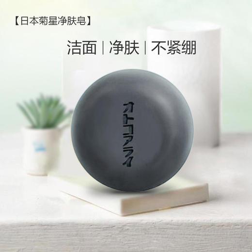 日本百年品牌,菊星活性海泥净肤皂,洁面净肤不紧绷,除螨去异味【多买多赠】 商品图1