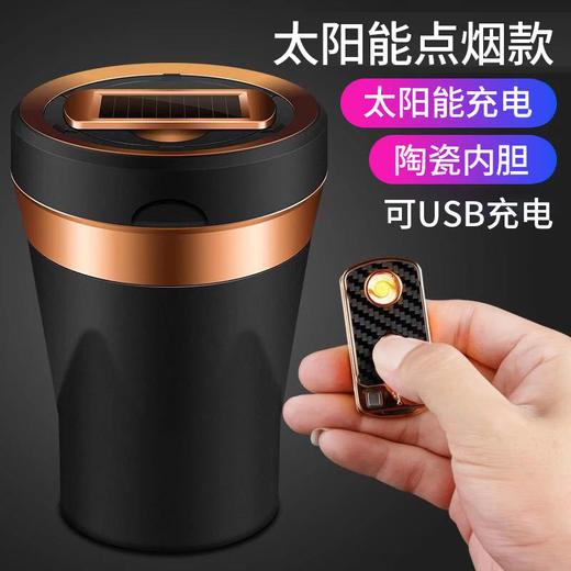 车载烟灰缸 太阳能LED灯USB充电 商品图1