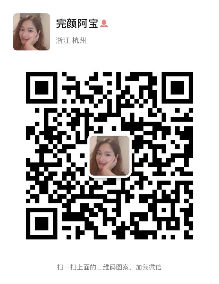完颜阿宝的微信二维码.jpg