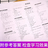 【开心图书】1-6年级上下册语文+数学+英语复习冲刺试卷全系列 商品缩略图7