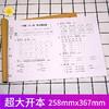 【开心图书】1-6年级上下册语文+数学+英语复习冲刺试卷全系列 商品缩略图5