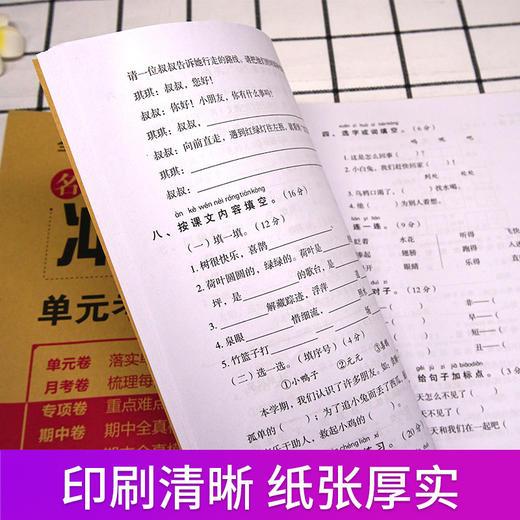 【开心图书】1-6年级上下册语文+数学+英语复习冲刺试卷全系列 商品图6