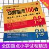 【开心图书】1-6年级上下册语文+数学+英语复习冲刺试卷全系列 商品缩略图4