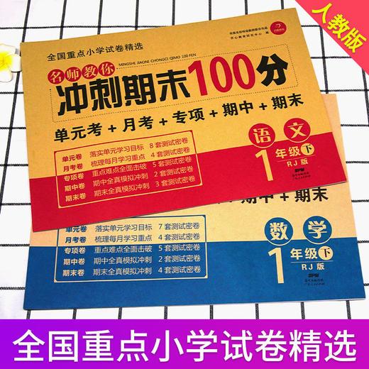 【开心图书】1-6年级上下册语文+数学+英语复习冲刺试卷全系列 商品图4