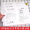 【开心图书】1-6年级上下册语文+数学+英语复习冲刺试卷全系列 商品缩略图3