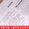 【开心图书】1-6年级上下册语文+数学+英语复习冲刺试卷全系列 商品缩略图2