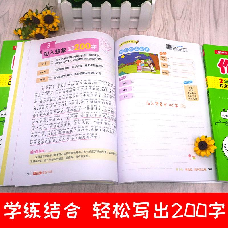 【开心图书】1-2年级从20字到200字看图写话+日记起步+作文起步共3册  赠送1册跟着笨狼学作文 J 商品图6