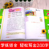 【开心图书】1-2年级从20字到200字看图写话+日记起步+作文起步共3册  赠送1册跟着笨狼学作文 J 商品缩略图6