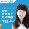 【儿童口腔保健卡】承包孩子口腔护理服务 商品缩略图0