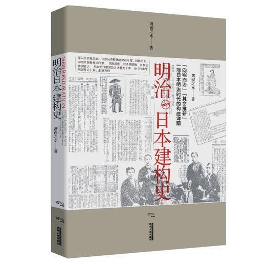 一个国人普遍误读的时代——明治日本《明治日本建构史》 商品图0