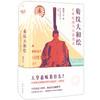 【签名版】《菊纹大和绘——日本近现代天皇简史》 商品缩略图0