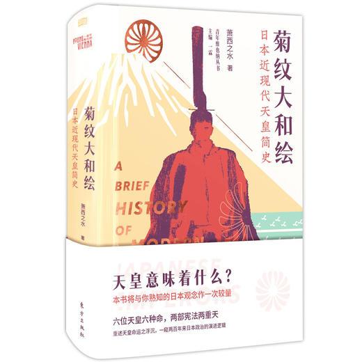 【签名版】《菊纹大和绘——日本近现代天皇简史》 商品图0